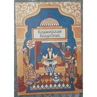 """Книжка-раскраска """"Кашмирский волшебник"""" 1988г. не использовалась"""