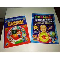 Полная энциклопедия дошкольника+основы математики