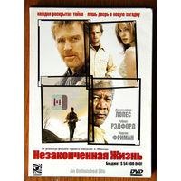Незаконченная жизнь DVD9