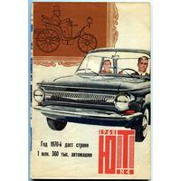"Журнал ""Юный техник"", 1968, #4"