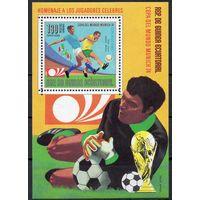 Спорт Футбол Экваториальная Гвинея 1973 год 1 блок (М)