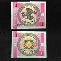 Банкноты мира. Киргизия, 1 тыйын
