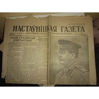 Газета учительская 1947г.