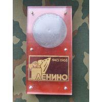 """Памятный знак 1986 """"с запаянной землей"""" ленин сувенир"""