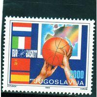 Югославия. Ми-2655.Спорт.Чемпионат Европы по баскетболу.Загреб.1989.