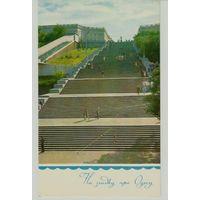 Одесса. Потемкинская лестница. 1973 г. (На згадку про Одесу)