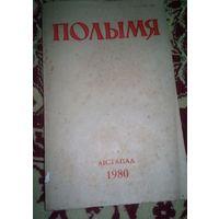 "Журнал""Полымя"",1980г."