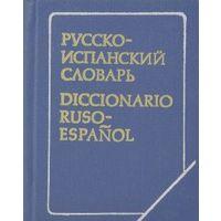 Маринеро. Русско-испанский словарь / Diccionario Ruso-Espanol