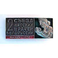 1970 г. 2 съезд детских врачей Белоруссии. Минск