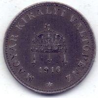 Австро-Венгрия, 20 филлеров 1916 года.