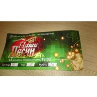 Билет на концерт Наши песни 2007 от ОНТ
