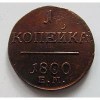 Копейка 1800 ЕМ Павел I велиеолепное качество.