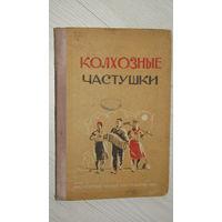 Колхозные частушки 1937г/16