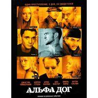 Фильмы: Альфа Дог (Лицензия, DVD)