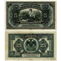 Россия (Приамурье) 25 рублей (образца 1918 года, S1248)