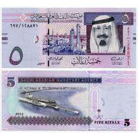 Саудовская Аравия. 5 риалов (образца 2012 года, P32c, UNC)