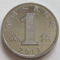 Китай, 1 цзяо 2012 г