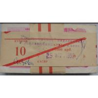10 купонов-карбованцев 1992г. в банковской запечатке. Украина.