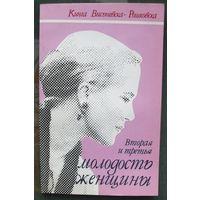 Вторая и третья молодость женщины. Кинга Висьневская-Рошковская. Издание второе.