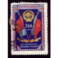 1 марка 1954 год 300 лет присоединения Украины к России