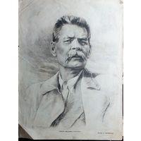 А.М. ГОРЬКИЙ   рисунок А. ЯР-КРАВЧЕНКО 1947г.33х24см.