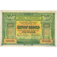 100 рублей 1919 г. Армения, отпечатаны в Англии  СОСТОЯНИЕ!!! aUNC