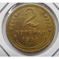 2 копейки 1950 г  (3)