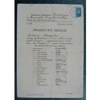 Свидетельство об окончании школы 1936г. Польша.