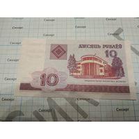 10 рублей Беларуси 2000 года цена за 1 шт.