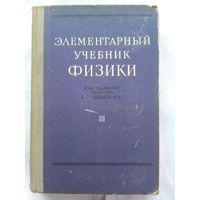Элементарный учебник физики. Под редакцией Г. С. Ландсберга. Том 3. Колебания, волны. Оптика. Строение атома.
