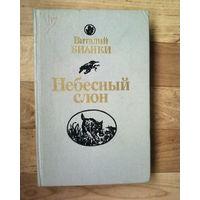 Виталий Бианки-Небесный слон-414страниц