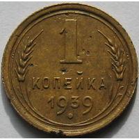 1 копейка 1939, 1940, 2 копейки 1930, 1954