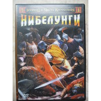 DVD НИБЕЛУНГИ (ЛИЦЕНЗИЯ)