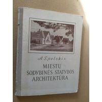 Архитектура Литва\014 С личной подписью автора.