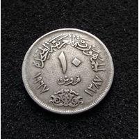 Египет, 10 пиастров 1967