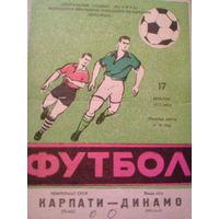 17.09.1972-Карпаты Львов--Динамо Минск