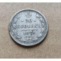 20 копеек 1875 год