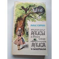 Льюис Кэролл Приключения Алисы в стране чудес. Алиса в Зазеркалье