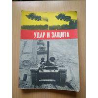 """Удар и защита, Москва, """"Молодая гвардия"""", 1974 год, 208 страниц, с иллюстрациями."""