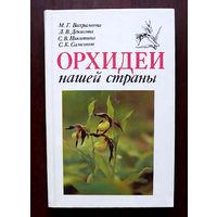 Орхидеи нашей страны