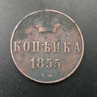 Копейка 1855 год ВМ Редкая
