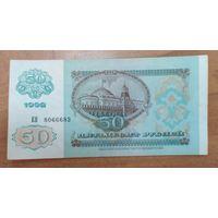 9 лотов по 9 рублей - 3 дня - 50 рублей 1992 года - XF-aUNC