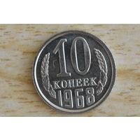 10 копеек 1968 (из набора)