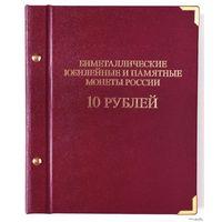 Альбом для монет Биметаллические юбилейные и памятные монеты России - 10 рублей. Серия разновиды