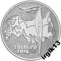 25 рублей Сочи 2014 Факел