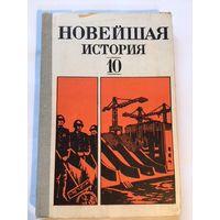 Школьный учебник СССР Новейшая История 10кл 1982г