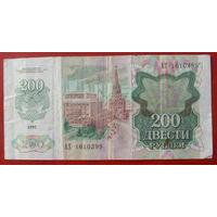 200 рублей 1992 года. АХ 1610399.