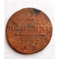 С 1 Рубля Без МЦ Монета 2 КОПЕЙКИ 1797 АМ  Россия Империя