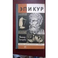 ЖЗЛ. Эпикур. автор Т.Гончарова.