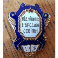 Знак ,,Отличник народного образования УССР,, с 0.97 руб.